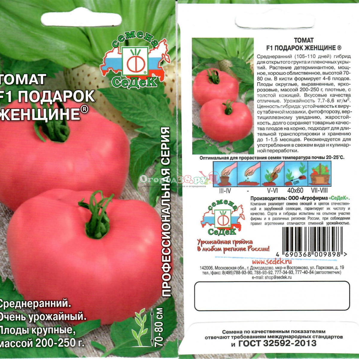 Семена томатов подарок женщине