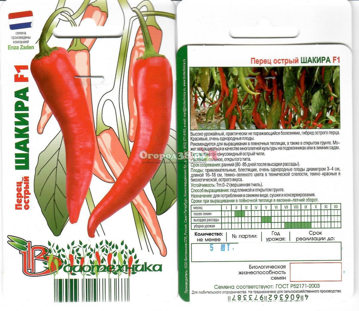 Выращивание перец острый двойное изобилие 84