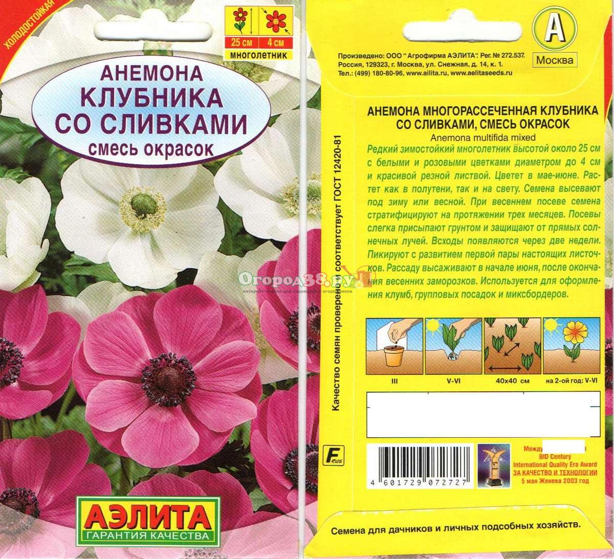 Анемона многорассеченная Клубника со сливками, Смесь, 0,05 г