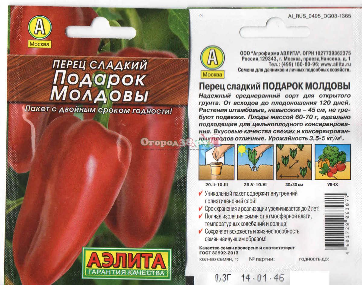 Отзывы о перце подарок молдовы 119