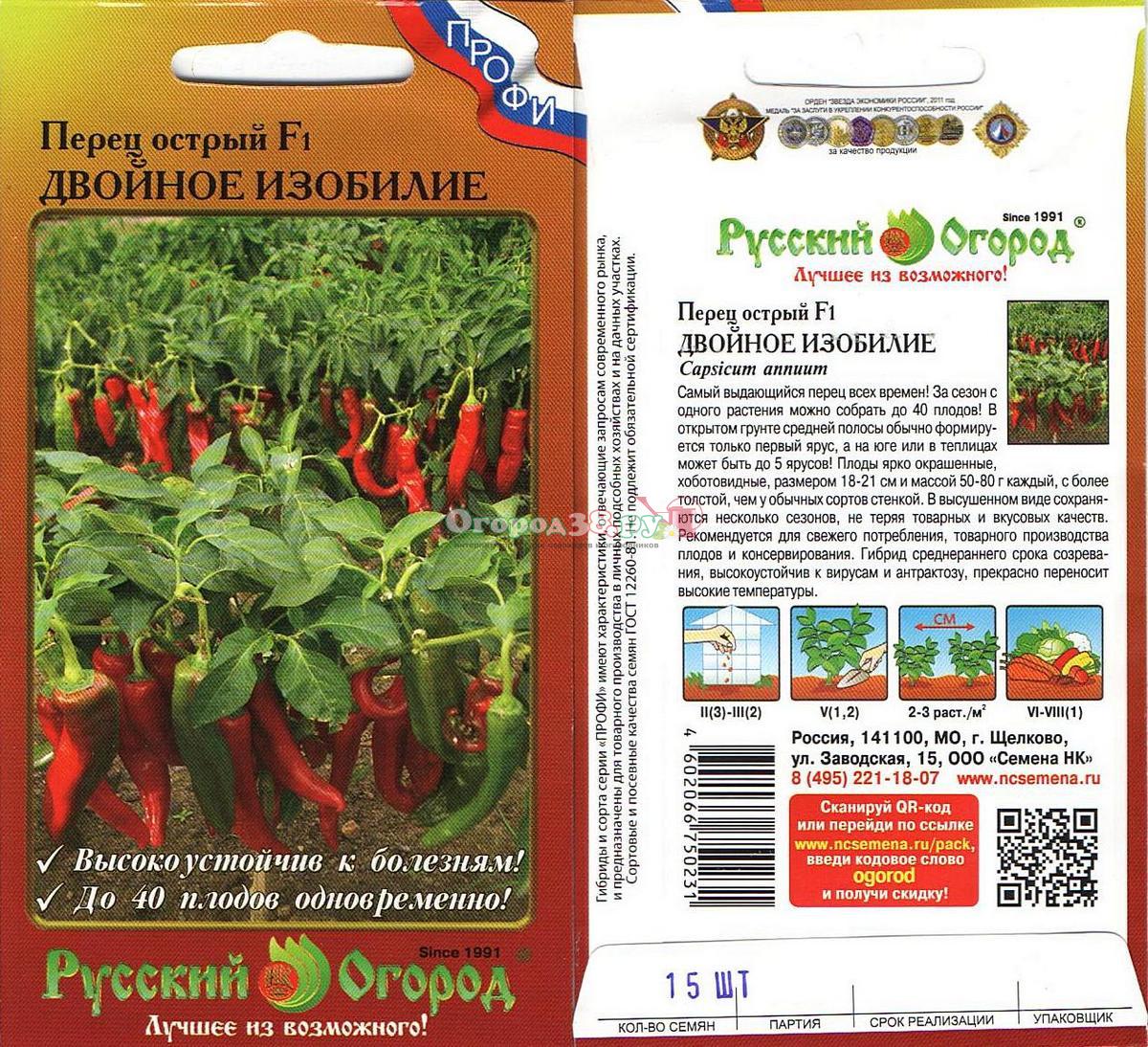 Перец острый Двойное изобилие (Русский огород) Инспектор